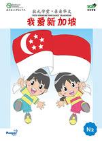 我爱新加坡