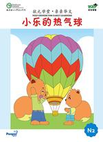 小乐的热气球