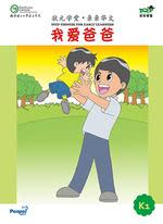 父亲节·共读好书