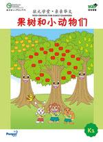 果树和小动物们