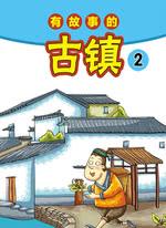 有故事的古镇 (2)