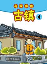 有故事的古镇 (4)
