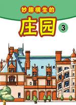 妙趣横生的庄园 (3)