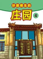 妙趣横生的庄园 (4)