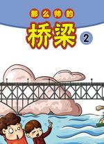 那么帅的桥梁 (2)