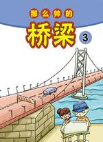 那么帅的桥梁 (3)
