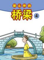 那么帅的桥梁 (4)