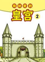 有秘密的皇宫 (2)