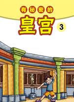 有秘密的皇宫 (3)