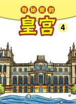 有秘密的皇宫 (4)