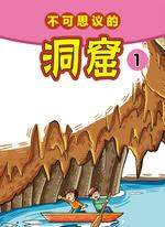 不可思议的洞窟 (1)