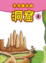 不可思议的洞窟 (4)