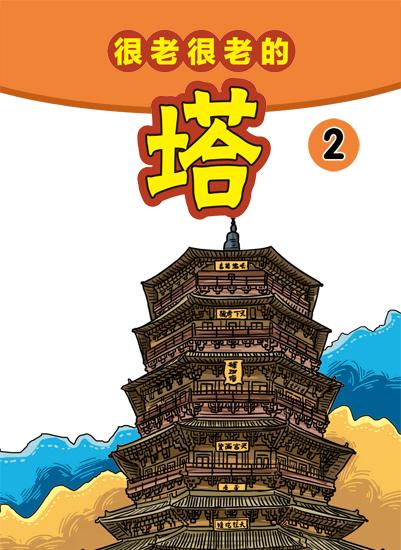 很老很老的塔 (2)