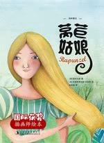 国际获奖插画师绘本:格林童话