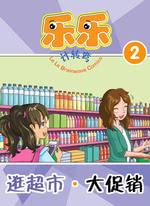 逛超市·大促销