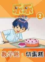 数学题·切蛋糕