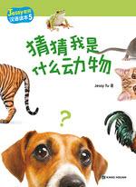 中文分级阅读精选进阶篇H级