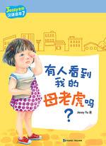 中文分级阅读精选提高篇J级