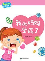 Jessy老师汉语读本