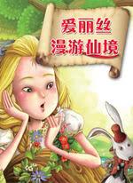 爱丽丝漫游仙境(中文书)