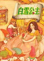 白雪公主(中文书)