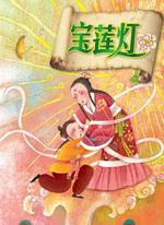 宝莲灯(中文书)