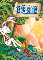 龟兔赛跑(中文书)