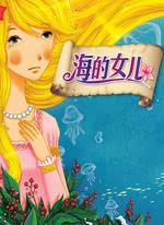 海的女儿(中文书)
