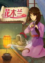 花木兰(中文书)