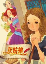灰姑娘(中文书)