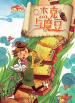 杰克与魔豆(中文书)