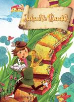 杰克与魔豆(双语书)
