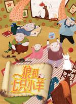 狼和七只小羊(中文书)