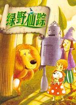绿野仙踪(中文书)
