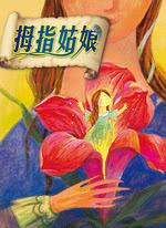 拇指姑娘(中文书)