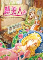 睡美人(中文书)