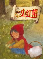 小红帽(中文书)