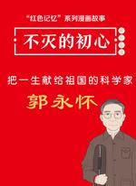 """""""红色记忆""""漫画故事:不灭的初心"""