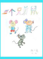 三个兄弟鼠(赵一萌)