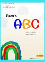 Elva's ABC(李玥彤)