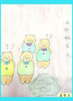 小熊搬石头(孟哲玉)