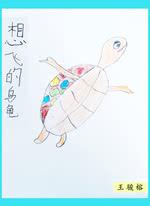 想飞的乌龟(王骏榕)