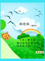 懒惰猫续写(杨长霖)