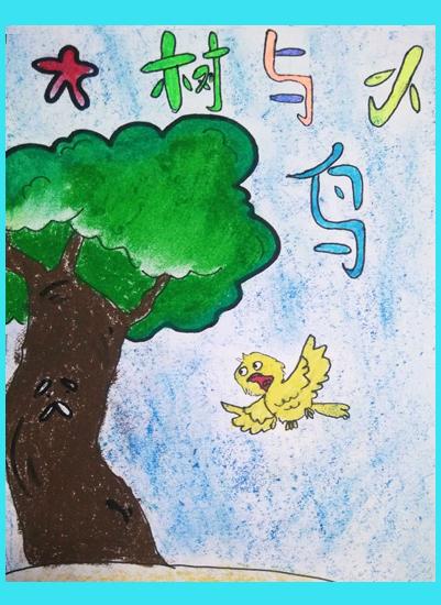 大树与小鸟(赵泓博)