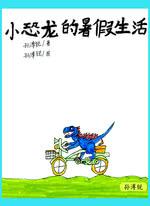 小恐龙的暑假生活(孙溥锐)