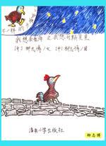 我想去看海之我想有颗星星(柳志博)