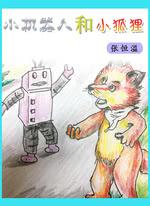 小机器人和小狐狸(张恒溢)