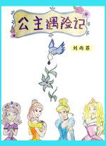 公主遇险记(刘雨菲)