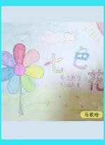 七色花(马歌晗)