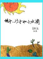 种子、沙子和小水滴(吴佳恒)